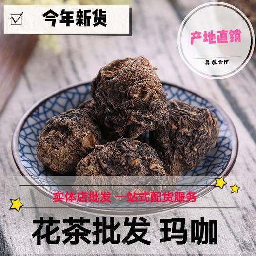 亳州谯城区 玛咖 玛卡 产地直销量大从优 包邮