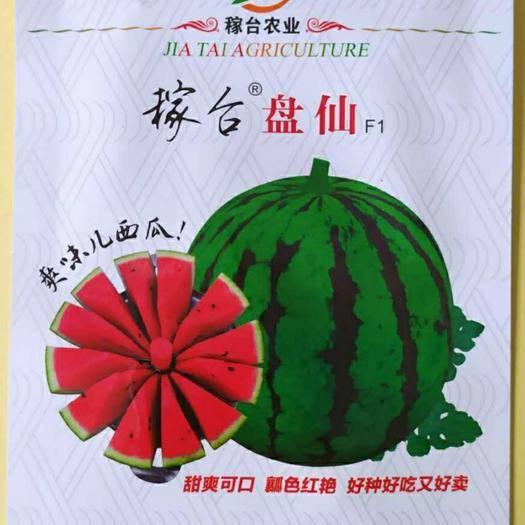 漳州南靖县 西瓜种子 早熟 圆形果 大红瓤 膨瓜快  转色快 皮薄且较