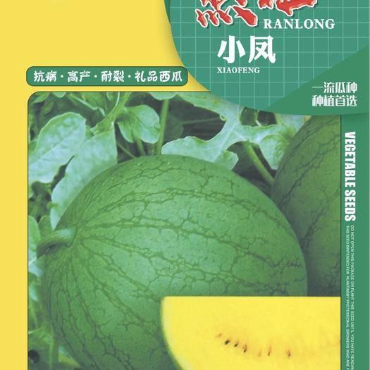 哈尔滨双城区 然龙小凤礼品西瓜种子浅纹黄肉200粒/袋