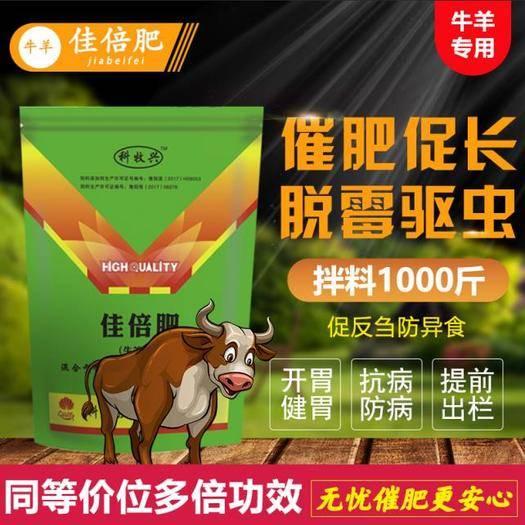 鄭州混合型飼料添加劑 牛羊專用佳倍肥 提高采食量 增加酮體 提高瘦肉率
