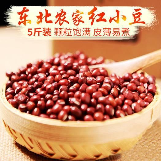 錦州義縣 東北小紅豆五谷雜糧新豆5斤/袋包郵底價沖銷量一件代發批發