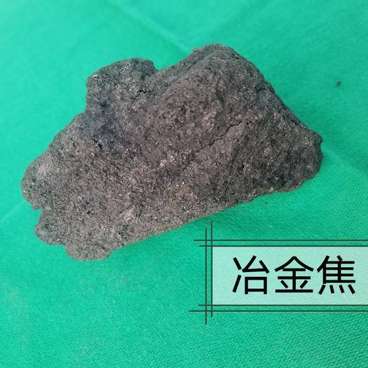 榆林神木市煤炭 冶金焦
