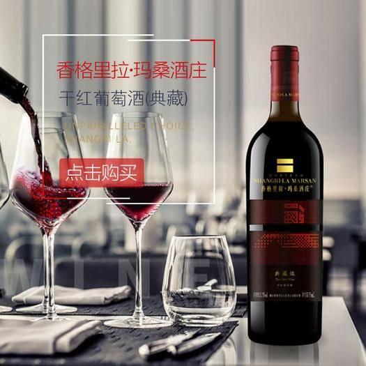 迪慶香格里拉市紅酒 典藏級瑪桑酒莊