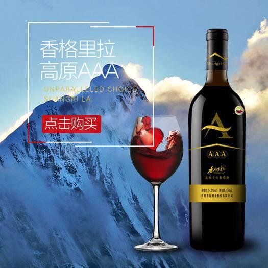 迪慶香格里拉市 大貨AAA高端葡萄酒