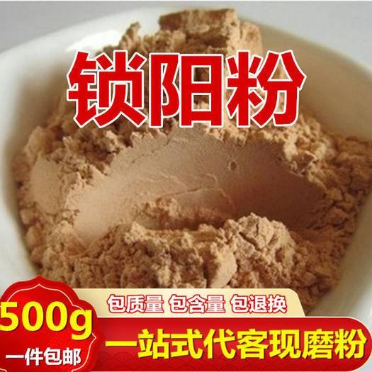 額濟納旗 旭騰格金鎖陽粉500g超細純粉可搭配肉蓯蓉男性泡茶中藥材