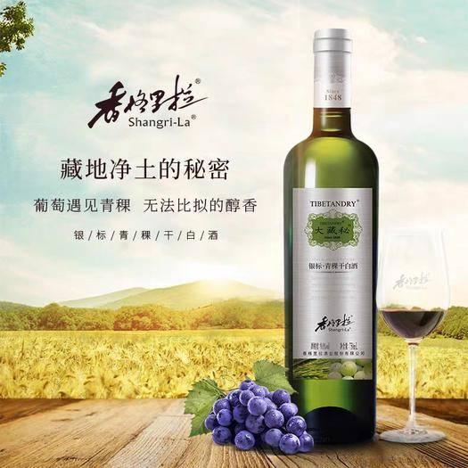 迪庆香格里拉市青稞酒 原产地香格里拉青稞干酒