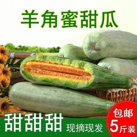 濰坊 【破損包賠】山東羊角蜜甜瓜新鮮香瓜水果3/5斤裝帶箱代發