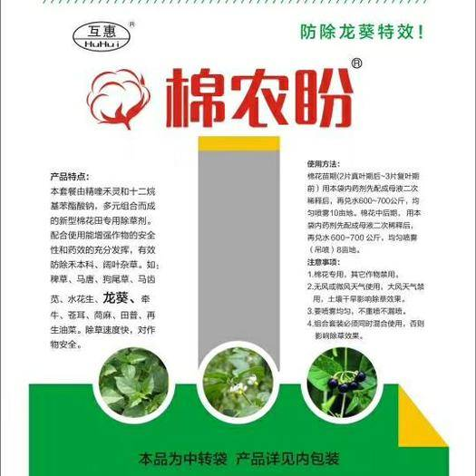 郑州金水区 棉花除草剂 龙葵 安全 苗后 农药十二烷基磺酸钠