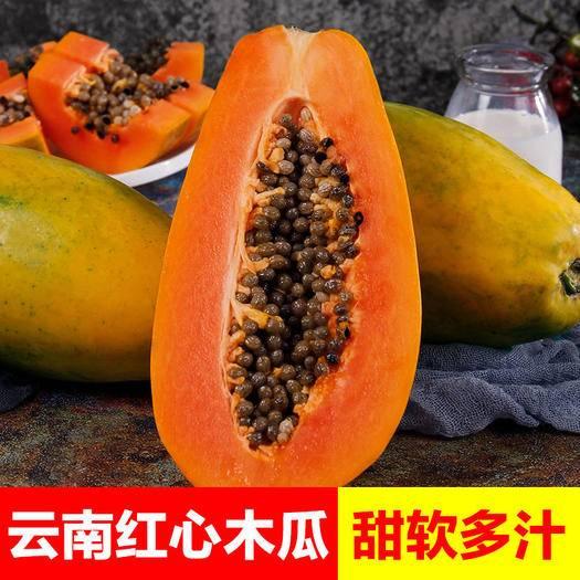 富民县 【甜软多汁】云南红心木瓜当季新鲜水果香甜软糯青8斤装/5斤装