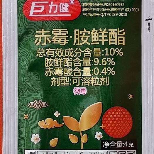 金堂县胺鲜酯 巨力健10%赤霉酸可溶性粒剂调节剂 蔬菜拉直拉长