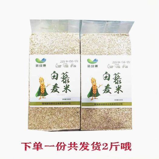 西寧 青藏高原白藜麥米2塊包郵青海青穗特價1000克藜麥雜糧寶寶米