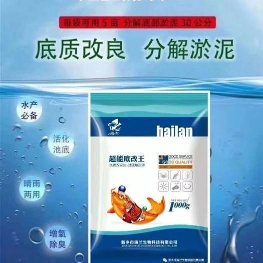 鄭州水質調節劑 改底調水增氧*化水質,去除塘底有害物質
