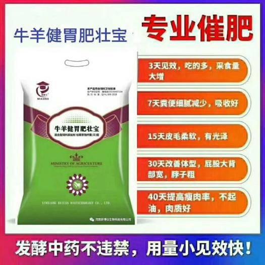 鄭州牛羊飼料添加劑 牛羊健胃肥壯寶,促進反芻,買10袋送1袋