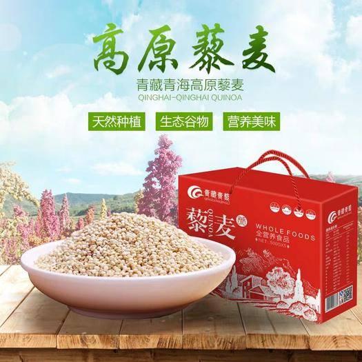 格爾木市 精品藜麥