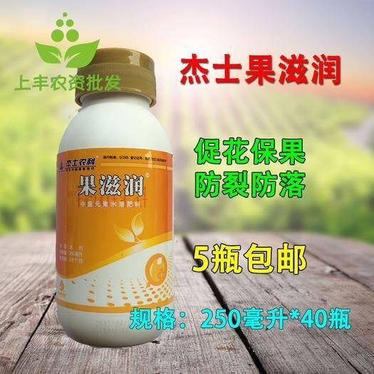 广州增城区中量元素肥料 杰士果滋润叶面肥料中量元素叶面肥钙硼花芽分化保花保果膨大钙肥