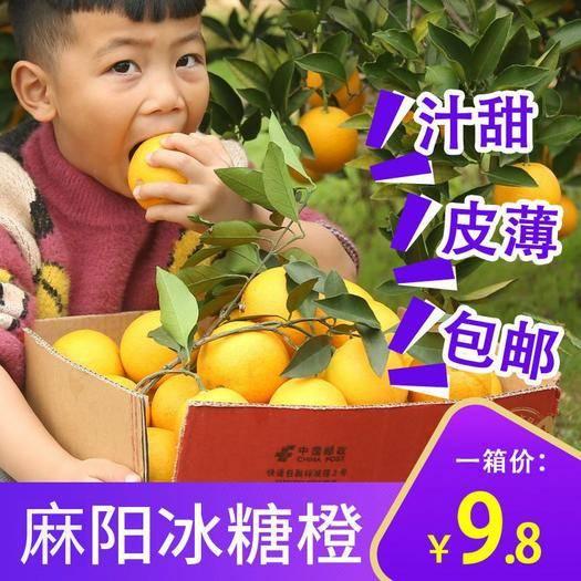 怀化麻阳苗族自治县 【24小时现货速发】麻阳冰糖橙水果橙子10斤