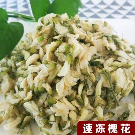 沧县 (实在价)速冻槐花,长期供货
