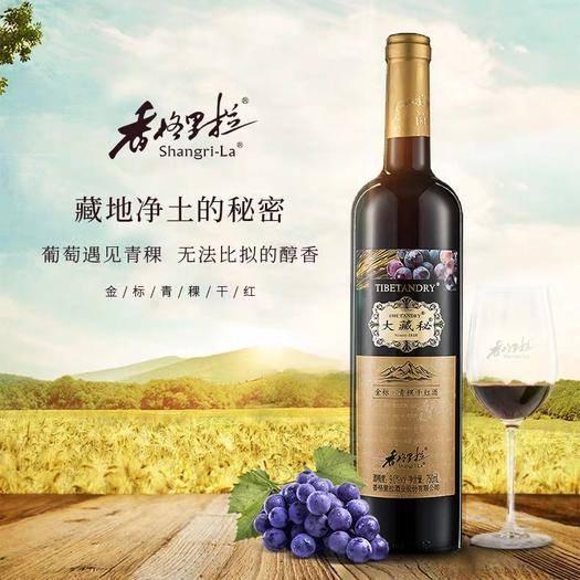迪庆香格里拉市青稞酒 原产地直发白酒的价,喝着养生的酒