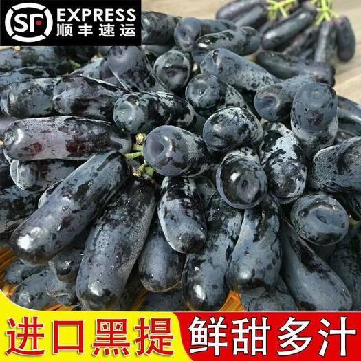 昆明 【顺丰包邮】澳洲进口金手指黑提3斤籽葡萄一件代发