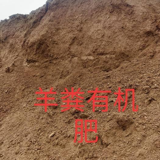 保定唐县 发酵纯羊粪有机肥