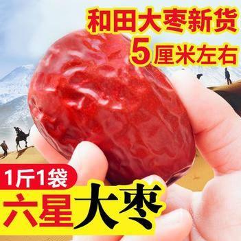 正常发货新货5斤全国包邮新疆特产和田大枣和田红枣骏枣灰枣干