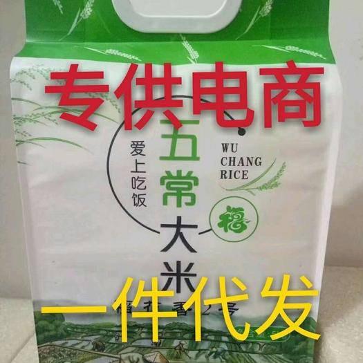 五常市長粒香大米 長粒香,產地黑龍江五常市,編織袋10斤裝包郵