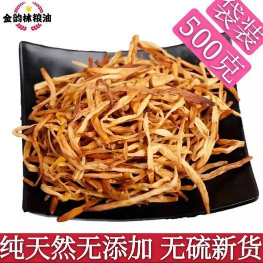 安國市普通黃花菜 食用干菜 純天然無添加 無硫袋裝包郵