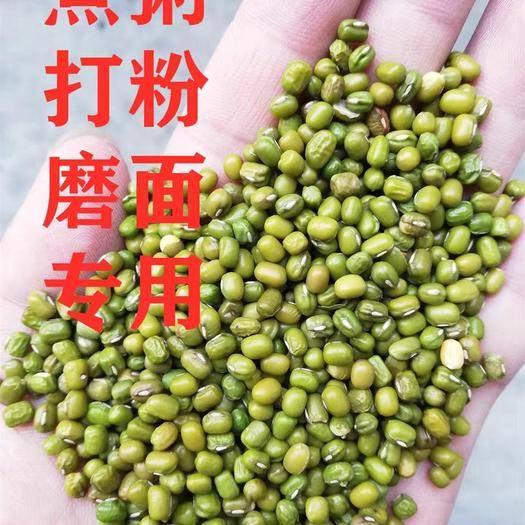 中牟縣 東北綠豆 磨面 打粉 煮粥專用