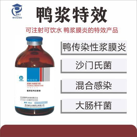 原阳县鸡鸭饲料 鸭浆膜炎药,可饮水可注射