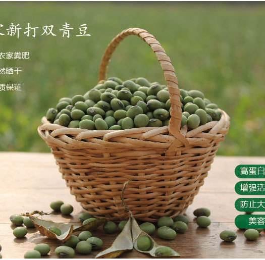 利辛县 双青豆 青豆 熟青豆 低温烘焙青豆 念乡源五谷现磨原料 五谷
