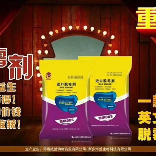 鄭州混合型飼料添加劑 只吸附霉菌毒素,不吸收營養物質