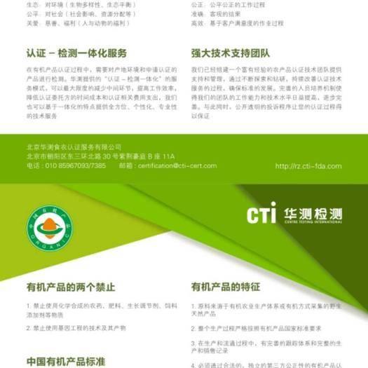 南京咨询服务 有机食品认证,GAP认证