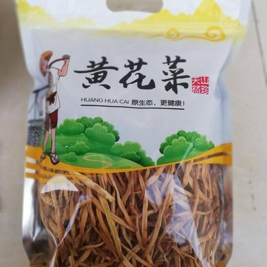大荔縣 精品無硫一級黃花菜凈菜