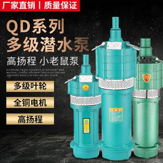 三门县 [包邮]厂家直销QD多级潜水泵单三相高层家用深井