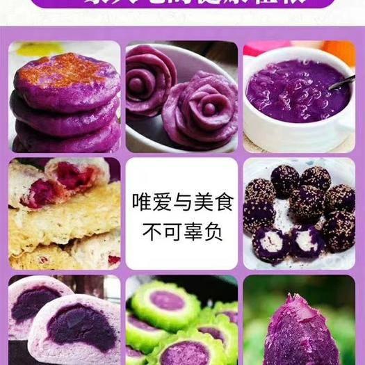 憑祥市 珍珠紫薯個頭迷你,飽滿圓潤 紫薯中的精品