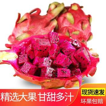 【新鲜包邮】越南红心火龙果新鲜水果当季大果整箱5斤红肉火龙