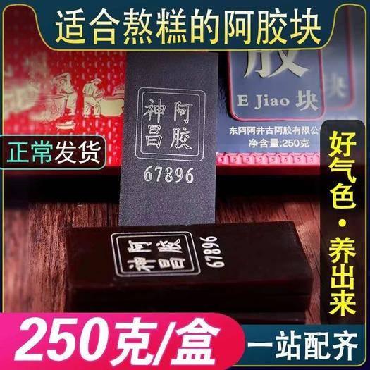 玉林阿胶片 神昌 阿胶块 250g一盒