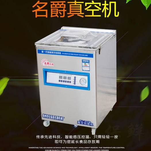 安溪县 全自动食品真空包装机新款商用工业米砖卤味干湿塑封机