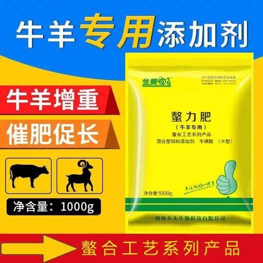 通許縣牛羊飼料添加劑 螯力肥:螯合工藝維生素吸收更好,料肉比低