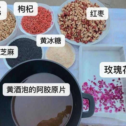 新宁县阿胶片 妹子手艺精心制作,福牌阿胶养颜片,材料有,枸杞,花生,玫瑰花