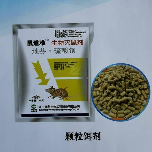 文成县地芬硫酸钡 老鼠药地芬诺酯硫酸钡新型环保家鼠田鼠高效灭鼠15克