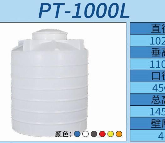 重慶塑料包裝桶 1噸果園蓄水桶