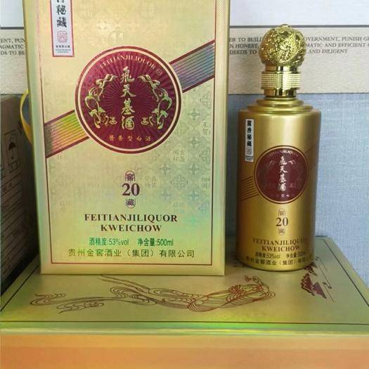 西安高粱酒 飞天基酒20年酱香型白酒53°