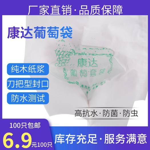 曲阜市 葡萄套袋高防水透氣性好防蟲鳥防菌育果袋木漿紙鍍鋅鐵絲套袋