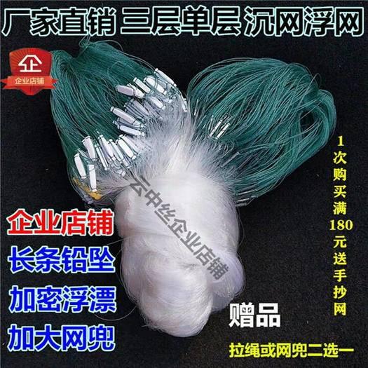 溫嶺市 漁網粘網絲網三層沉網單層浮網掛子魚網捕魚網鯽魚鰱魚白條網沾網