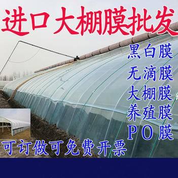 大棚膜蔬菜温室无滴膜塑料布薄膜po膜防晒保温加厚养殖黑白膜