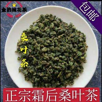 桑叶茶  精心制作 无硫烘干 绿色 0添加 纯天然 直销袋装 一件包邮