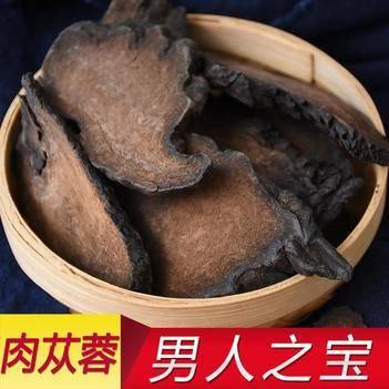 肉苁蓉 特级500g可切片磨粉泡酒料茶男性滋补品