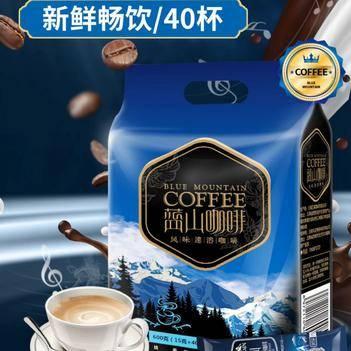速溶咖啡 (一袋也批发)云南蓝山咖啡600g(15g*40条)