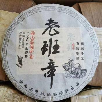大叶古树普洱茶 2008年老班章生茶357g 私人收藏放漏